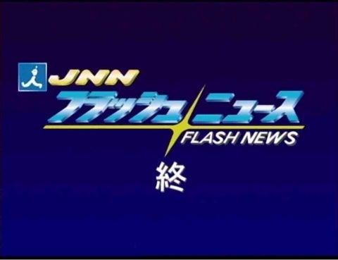 フラッシュニュース TBS・JNN 01...