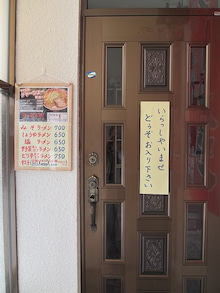 えーちゃんのラーメン試食データ-13
