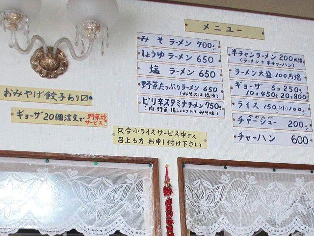 えーちゃんのラーメン試食データ-7
