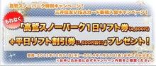 リフト券プレゼント2014-高鷲スノーパーク