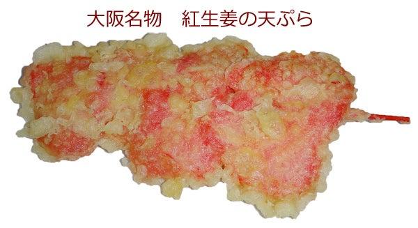 天ぷら 紅生姜