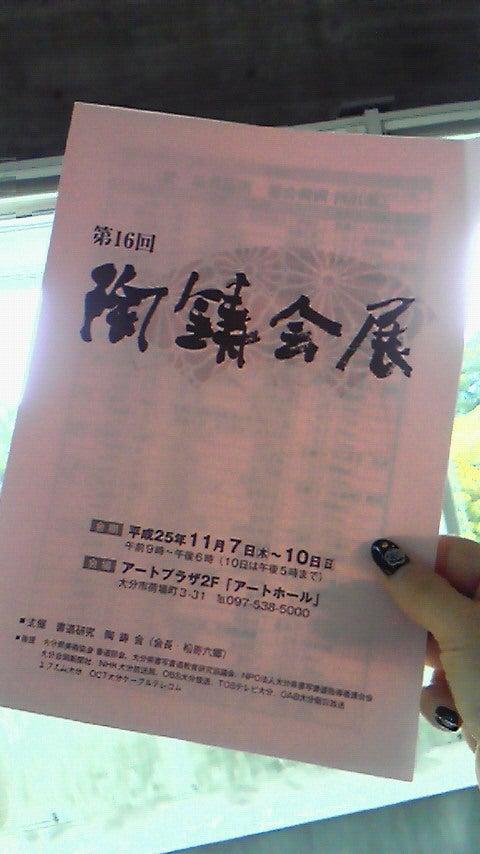 第16回 陶鋳会展* | shunyoさん...