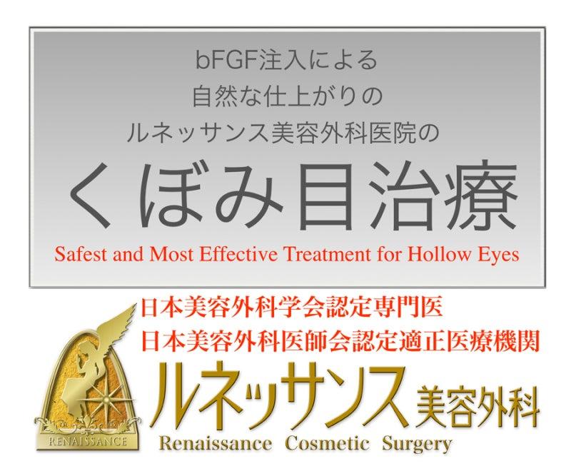 $bFGFによる若返り(くぼみ目・しわ治療)はルネッサンス美容外科-くぼみ目治療バナー
