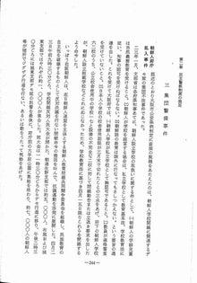 写経屋の覚書-大阪府244