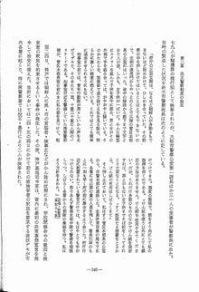 写経屋の覚書-大阪府248