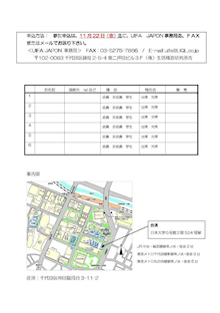 UIFA JAPON 国際女性建築会議 日本支部