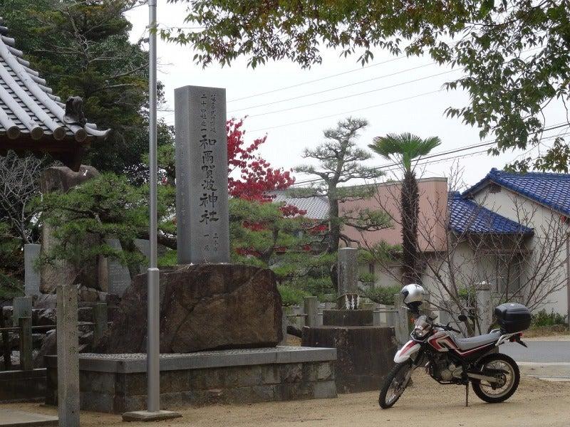 和爾賀波神社(わにかわじんじゃ...