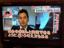法律でメシを食う30歳のブログ~露木幸彦・公式ブログ~-とくだね1