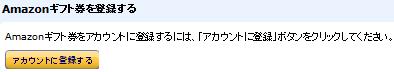 ☆イヌイヌのホームページ制作奮闘記☆-Amazonギフト券の登録1