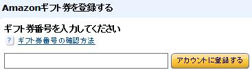 ☆イヌイヌのホームページ制作奮闘記☆-Amazonギフト券の登録2