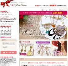 手作りアクセ☆Rose Cocon(ローズココン)デザイナーブログ☆-RoseCocon通販