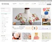 手作りアクセ☆Rose Cocon(ローズココン)デザイナーブログ☆-ハンドメイド通販 Creema
