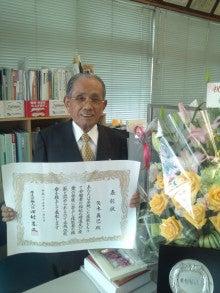 矢木塗装株式会社のブログ-矢木塗装㈱事務所にて