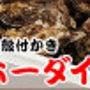 牡蠣のお土産「かき詰…