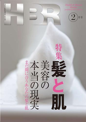 六本木エステサロン ハリウッド痩身&ハリウッドフェイシャル 林美保のブログ-HBR 2月号
