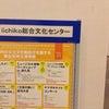 iichiko総合文化センター:総務常任委員会視察の画像