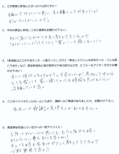 $初心者でも編めた!ワンちゃんのためのニット服編み物教室:横浜・鷺沼