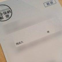 ひなた宛の郵便物