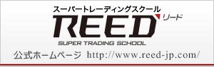日経225・FXシステムトレード初心者の必勝法なら!スーパートレーディングスクールREED