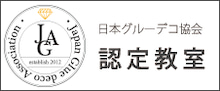 神戸・三宮  グルーデコ・ポーセラーツ教室 ~KAON~(JGA認定校)