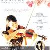 井阪美恵ヴァイオリンリサイタルの画像