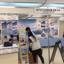 旅フェア〜