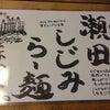 らーめん鉄山靠【こくまろ魚介つけ麺】@滋賀 大津市 25.11.9の画像