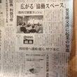 日本経済新聞にインタ…