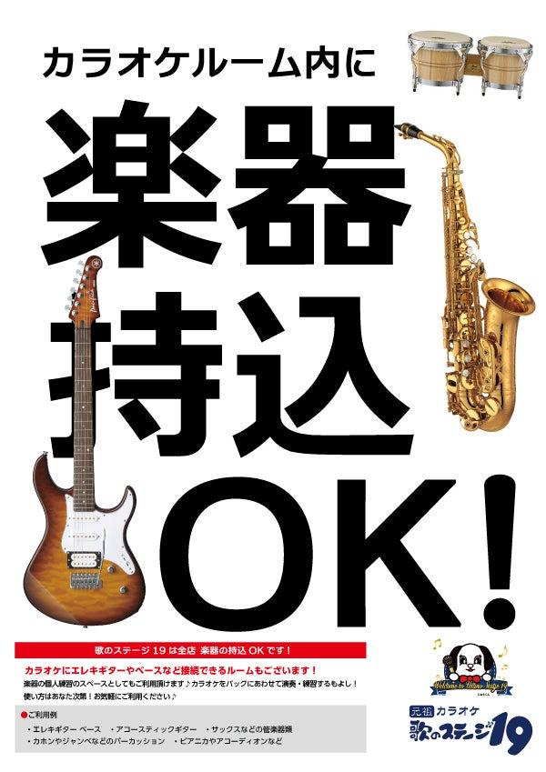 楽器持込OK!