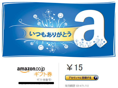 ☆イヌイヌのホームページ制作奮闘記☆-Amazonギフト券