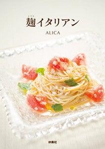 麹イタリアン 料理研究家・フードライフデザイナーALICAのブログ