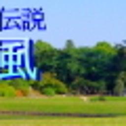 画像 Navi 行政・観光・自然・歴史・文化 の記事より 16つ目