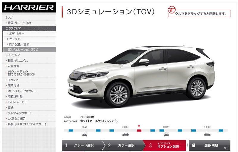 トヨタ 3d シミュレーション