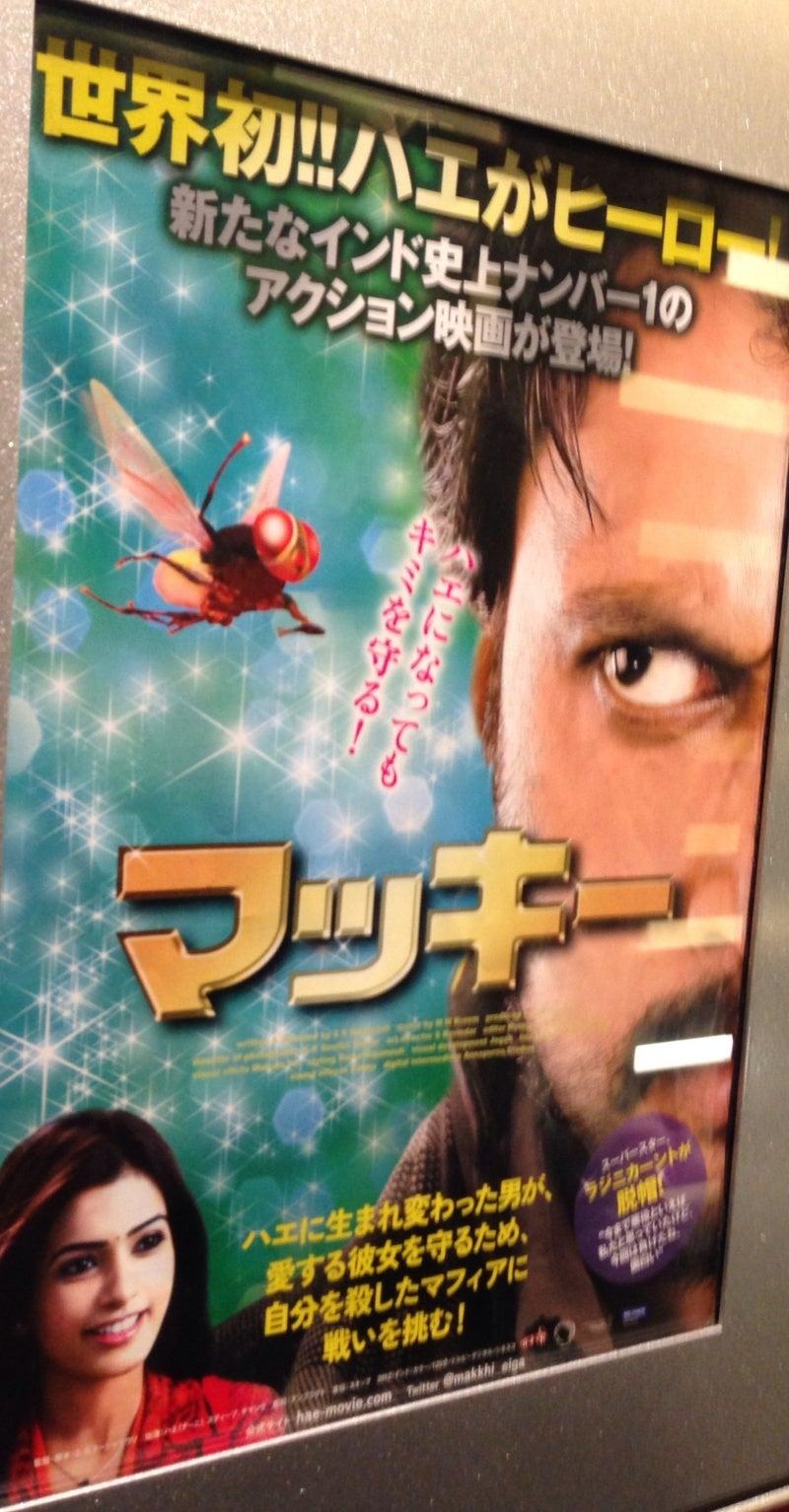 インド 映画 ハエ