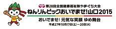 ◇◆シニア元気お役立ちブログ◆◇-ねんりんピック山口2015