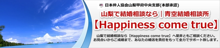 $山梨の婚活をプロデュース 青空結婚相談所 Happiness come trueのブログ