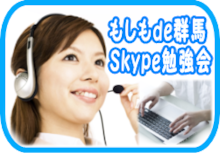 Skype勉強会
