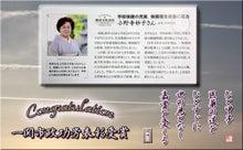 フォト短歌Amebaブログ-フォト短歌「市政功労」