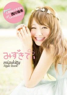 $西川瑞希オフィシャルブログ「Mizukitty」Powered by Ameba