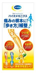 若葉治療院(本院)のブログ-足底筋膜炎の治し方