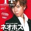 Y+全国版8号発売! 表紙は美神愛海!!の画像