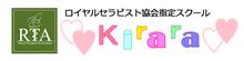 $香川県 ベビーマッサージ教室&資格取得スクール RTA指定スクール Kirara