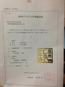 信州松本浅間温泉 東石川旅館の蔵ブログ-認定書
