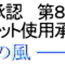 画像 哀悼 東日本大震災10年 の記事より 12つ目