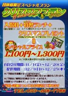 ファンタジーキッズリゾート浜松     公式ブログ