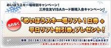 リフト券プレゼント2014-めいほうスキー場
