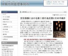 名古屋市中区の社労士 中島 正の『晴れのち晴れ』