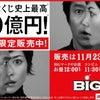 じゅ…10億2円!!!の画像