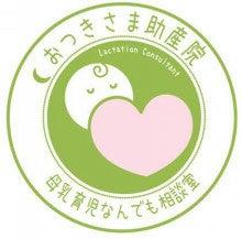 助産院ロゴ