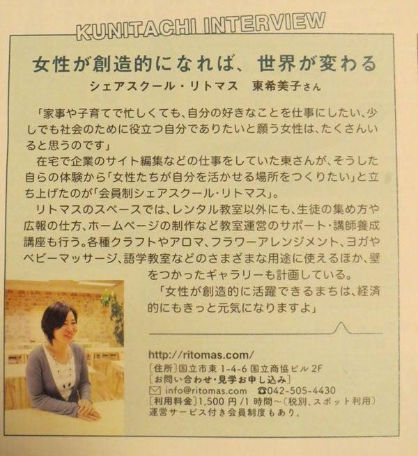 $東京・国立市のシェアスタジオとしごとの教室「リトマス」あたらしいはたらき方をみつけよう☆東 希美子のブログ